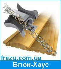 Фрезы для изготовления обшивочной доски Блок-Хаус