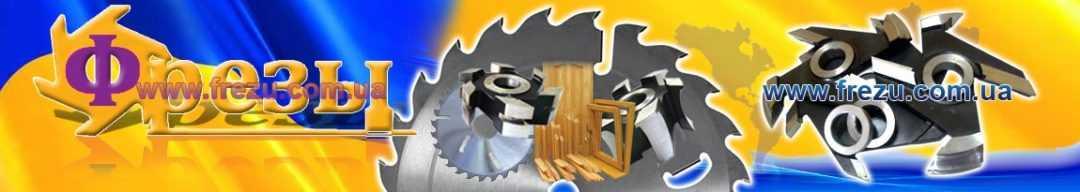 Дереворежущий инструмент - фрезы по дереву, дисковые пилы, фуговальные ножи