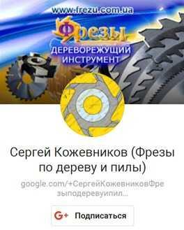 Google профиль