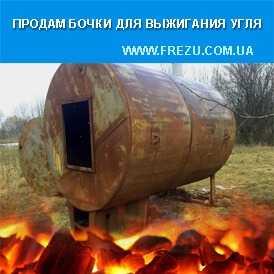 Бочка для выжигания угля