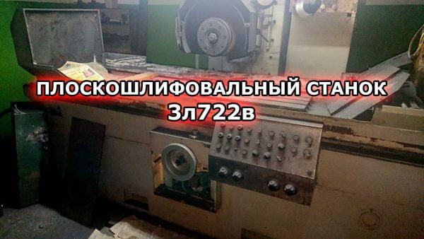 Бэушный плоскошлифовальный станок 3л722в