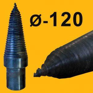 Конус для дровокола ø120-мм. Каленый конус